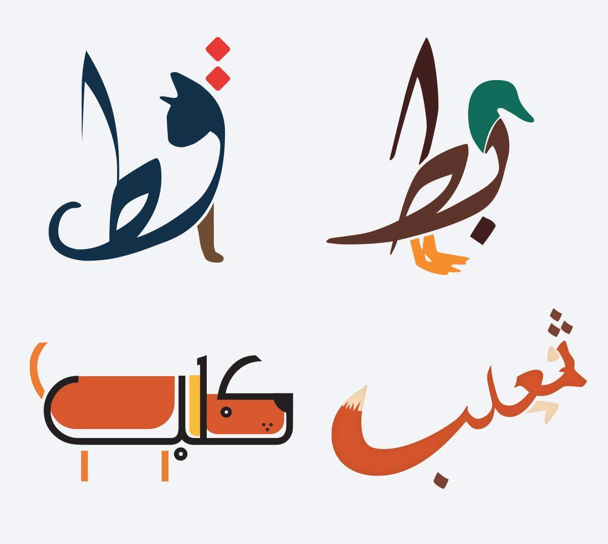 mots arabes illustrés